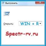 Команда Выполнить в Windows 7