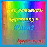 Как вставить картинку в Paint