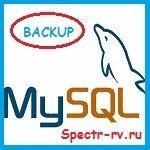 Резервное копирование и восстановление базы данных без плагинов