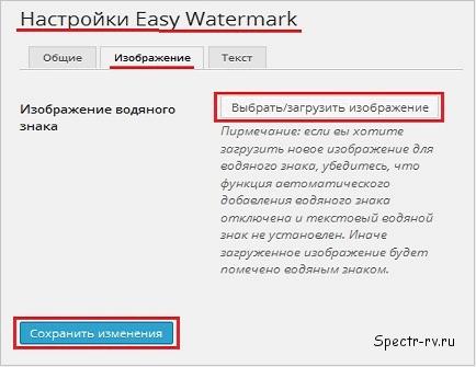 Нанесение водяного знака на изображения в WordPress
