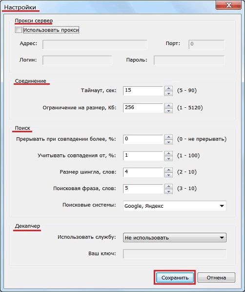 Проверка текста на уникальность. Программа Advego Plagiatus