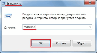 Проверка оперативной памяти