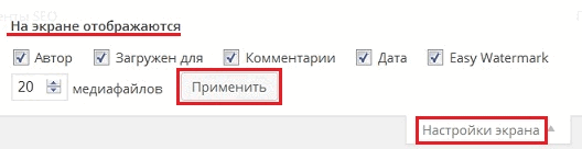 Административная панель WordPress - настройки экрана
