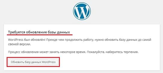 Ручное обновление WordPress. Откат WordPress к старой версии