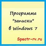 Записки-стикеры на рабочий стол Windows 7
