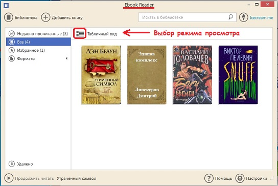 Программа Icecream Ebook Reader