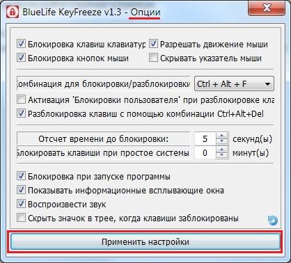 Как заблокировать мышь и клавиатуру в один клик - программа BlueLife KeyFreeze