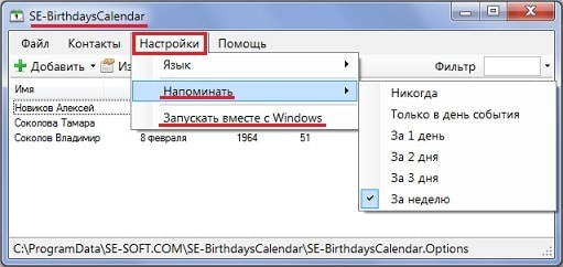 Программа SE-BirthdaysCalendar