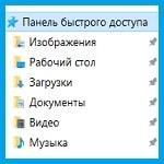 Настройка панели быстрого доступа Windows 10