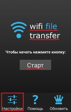 Приложение WiFi File Transfer