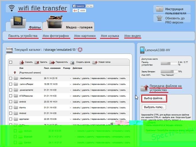 Окно WiFi File Transfer в браузере ПК
