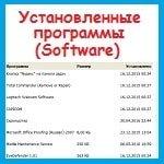Как сделать список программ