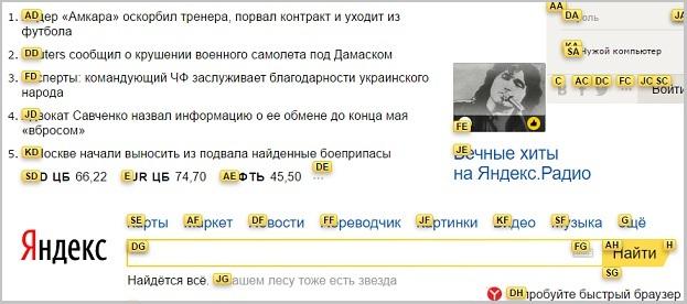 """Выделение """"кликабельных"""" элементов на странице"""