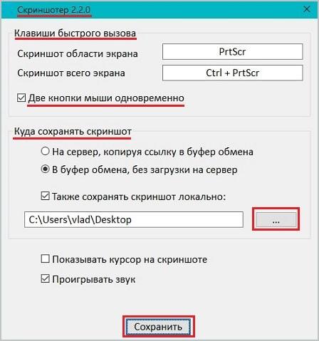 Быстрое создание скриншотов - программа Скриншотер