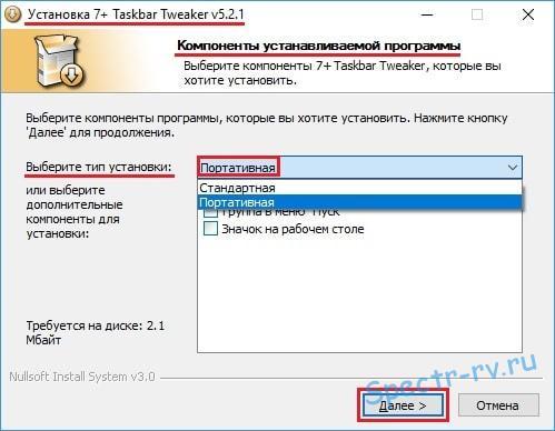 Программа 7 + Taskbar Tweaker