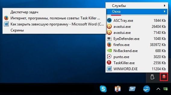 Программа Task Killer для быстрого закрытия зависшего приложения