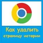 Удаление истории просмотров отдельных страниц в Google Chrome