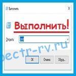 Команды Windows для окна «Выполнить»