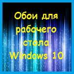 Установка (смена) обоев рабочего стола Windows 10