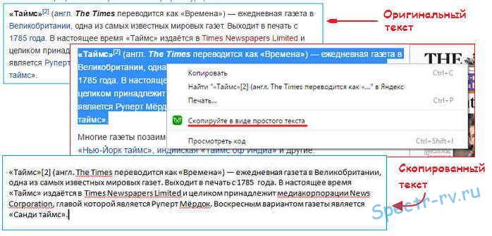Как скопировать содержимое веб-страницы в виде обычного текста