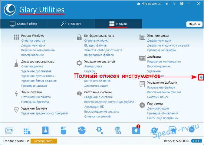 Лучшая программа для оптимизации Windows - программа Glary Utilities