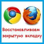 Как быстро вернуть закрытую вкладку браузера