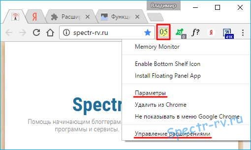 Расширение Memory Monitor