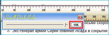 Пиксельная экранная линейка SPRuler