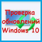 Windows 10 – как проверить наличие обновлений