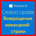 Как возвратить Командную строку в Windows 10