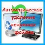 Автоматическая очистка диска от ненужных файлов