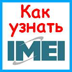 Как узнать номер IMEI телефона