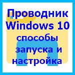 Cпособы запуска и настройки Проводника Windows 10