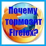 Firefox тормозит – как найти причину?